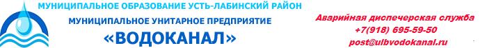 """МУП """"Водоканал"""""""